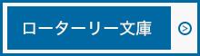 ロータリー文庫のページへのボタン