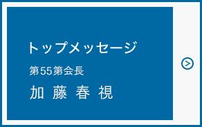 「あまロータリークラブの会長メッセージ」ページへのボタン