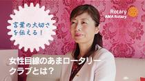 あまロータリークラブメンバー池崎氏へのインタビュー最中の写真