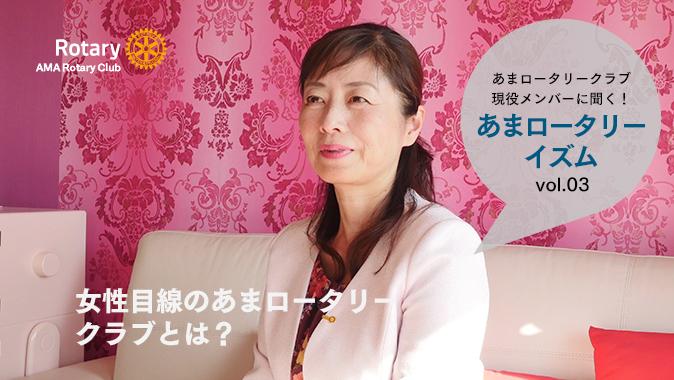 池崎晴美が「女性目線のロータリークラブとは」について、インタビューの受け答えをする様子の写真