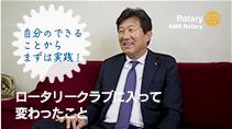 あまロータリークラブメンバー板津氏へのインタビュー最中の写真