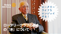 あまロータリークラブメンバー黒野氏へのインタビュー最中の写真