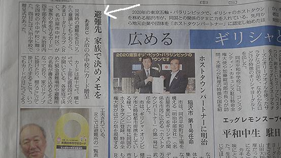 中日新聞に掲載された様子